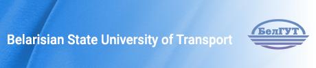 Belarusian State University of transport